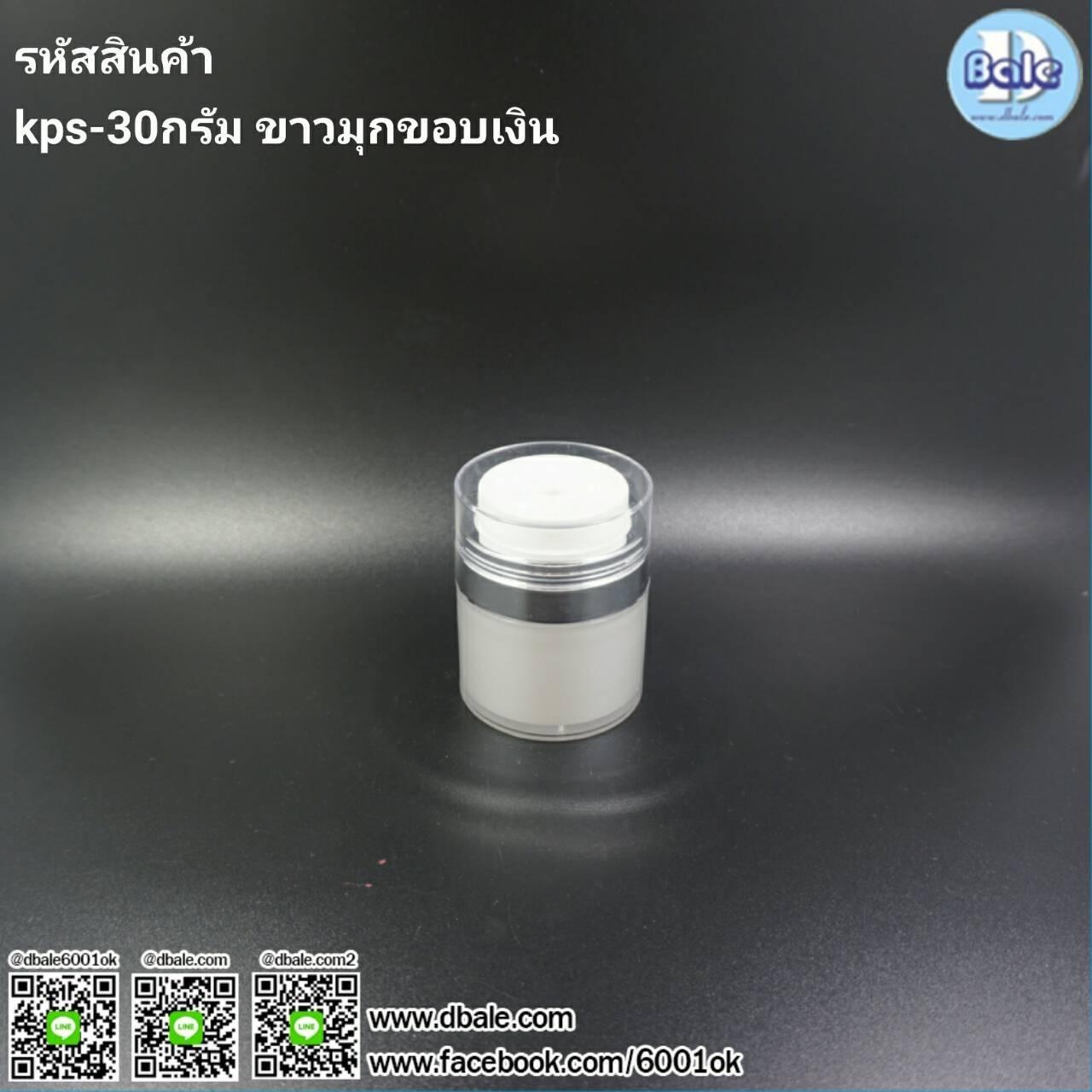 กระปุกสูญญากาศ กระปุกสเนล กระปุกครีม กระปุกเซรั่ม  kps 15g 30g