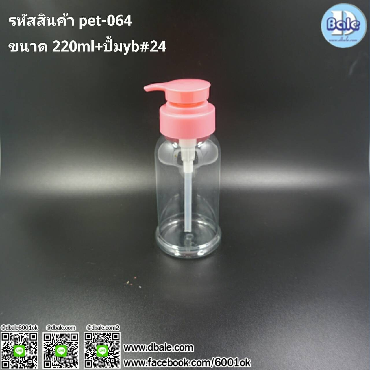 pet-064 220ml ใส#24 + ปั้ม yb bottle pump cream lotion jel