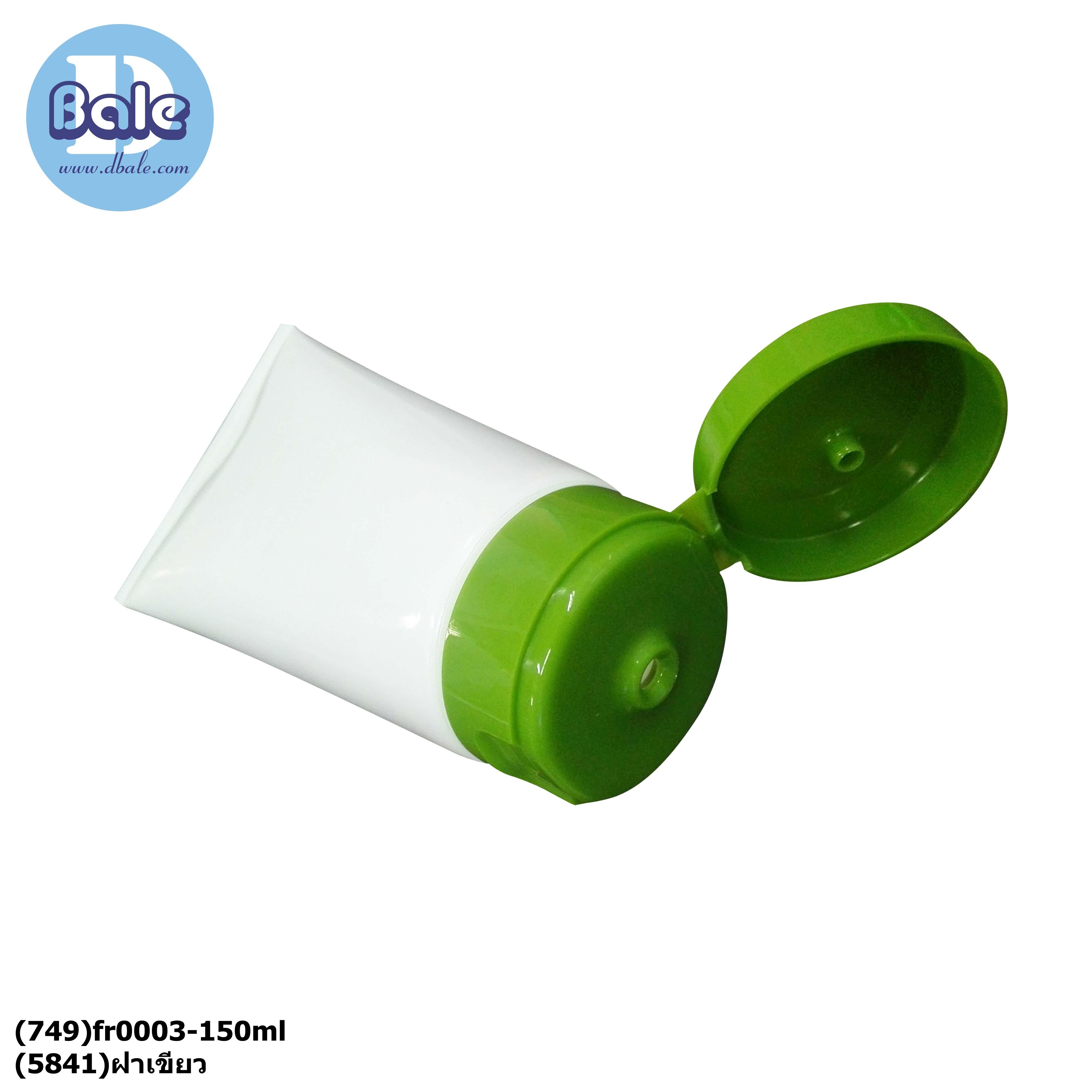 fr0003-150ml flip green หลอดครีม สีขาวฝาเขียว