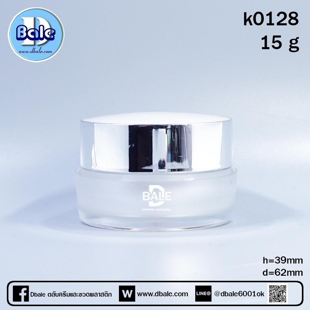k0128-15g ขาวมุก/เงิน