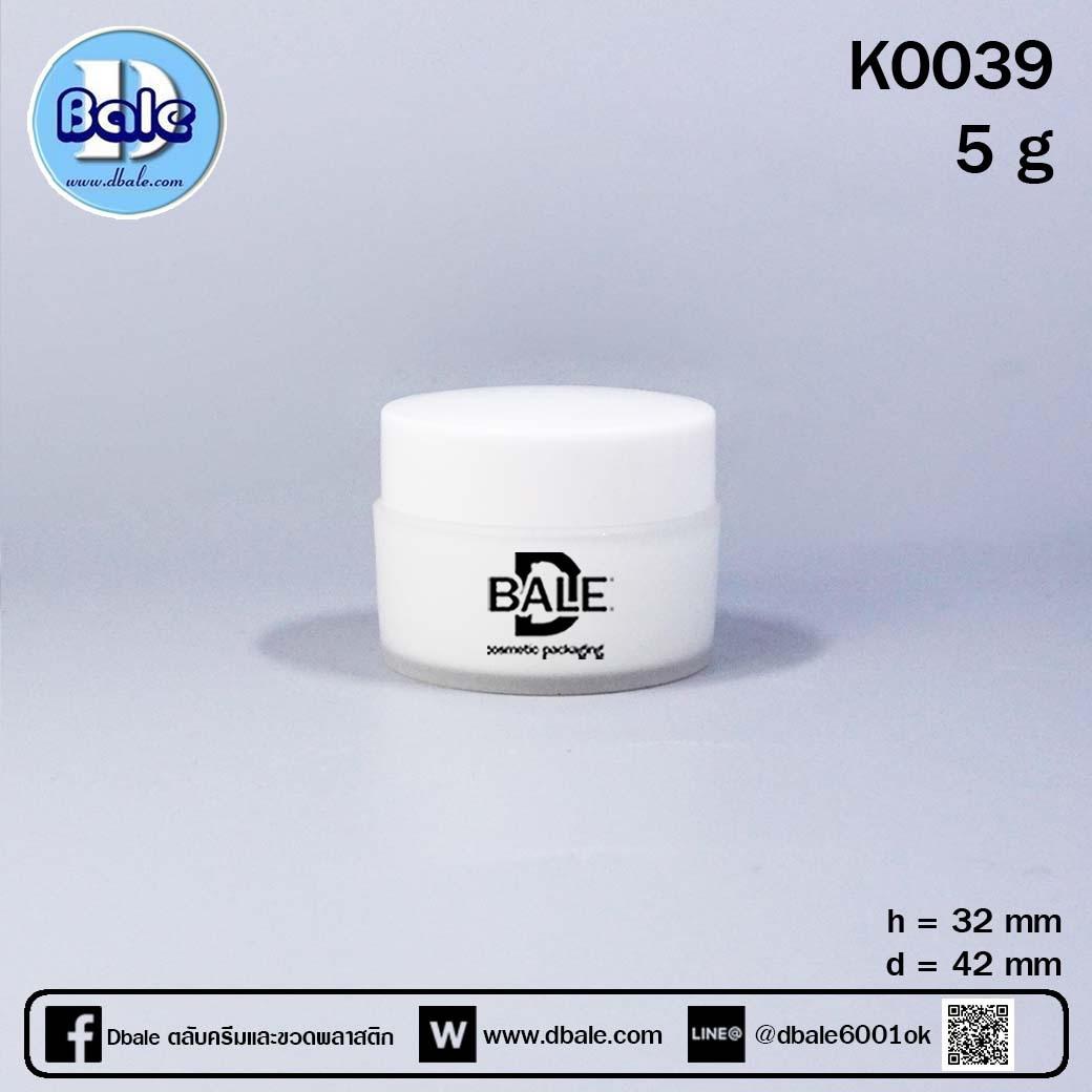 k0039-01-05g ขาว ไม่มีเส้น H3.2cm D4.1cm (มีถ้วยซ้อนด้านใน)